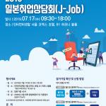 일본취업상담회-포스터