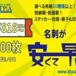 dtpia-광고배너