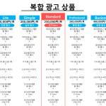 파이낸셜뉴스재팬 광고 상품 소개(최종)
